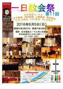 一日教会祭20160605