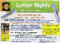luthernights4
