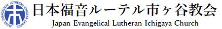 日本福音ルーテル市ヶ谷教会